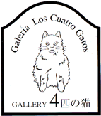 Gallery4匹の猫 logo